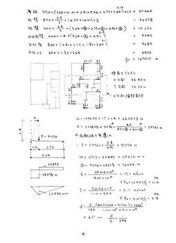 2階床梁の設計-4.jpg
