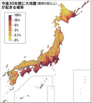 30年以内に震度6弱以上.jpg