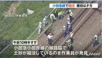 小田急線の線路脇陥没.jpg