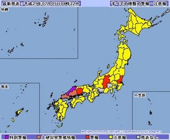 気象特別警報発表中.jpg